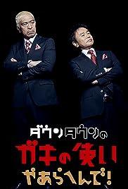 Gaki no tsukai ya arahende!! Poster