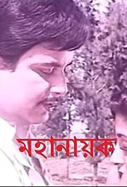 Mohanayok Poster