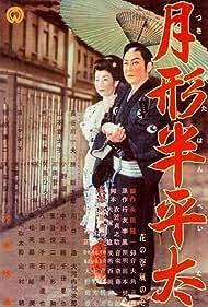 Tsukigata Hanpeita: Hana no maki; Arashi no maki (1956)