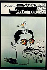 Postchi (1972)