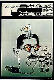 Postchi(1972) Poster - Movie Forum, Cast, Reviews