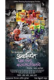 Download Akalpith (2014) Movie