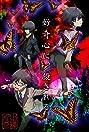 Ranpo Kitan: Game of Laplace (2015) Poster