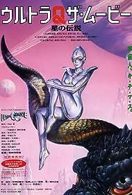 Urutora Q za mûbi: Hoshi no densetsu (1990)