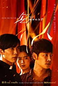 Dong-wook Kim, Kim Jae-Wook, and Jung Eun-chae in Son: The Guest (2018)