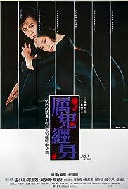 Li gui chan shen Poster