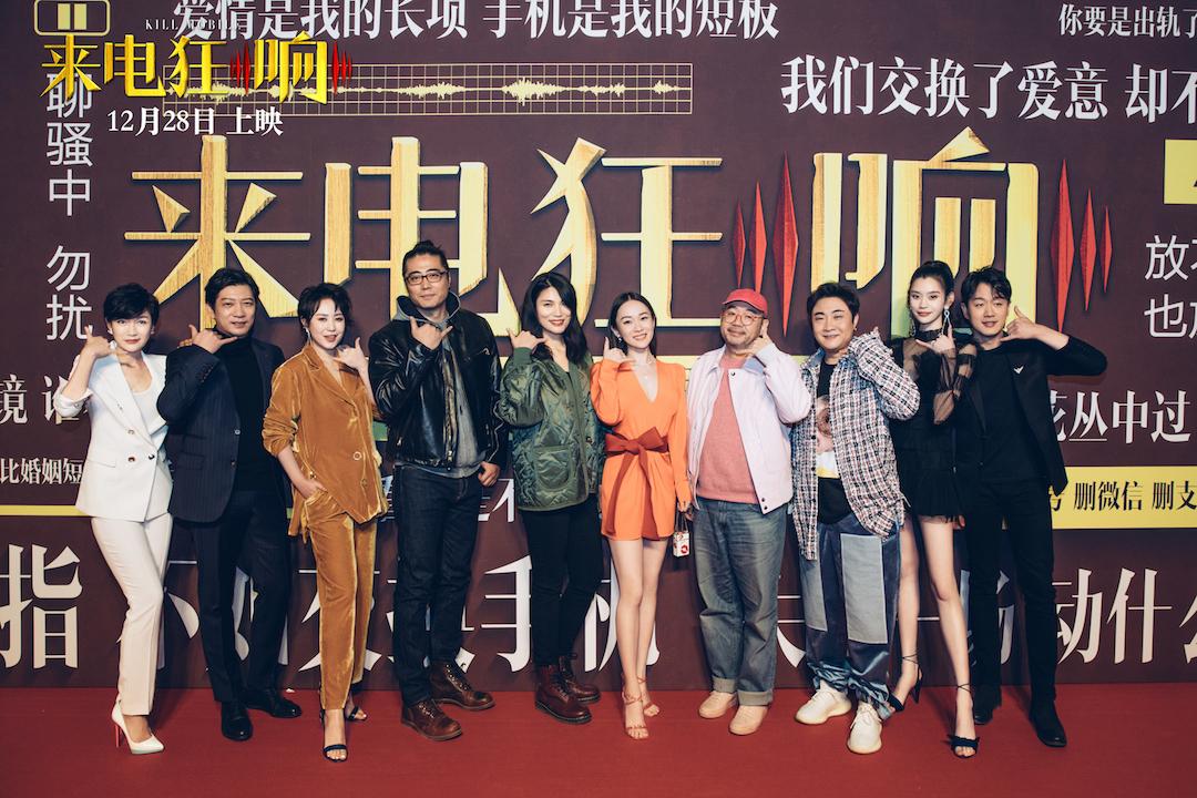 Lai dian kuang xiang (2018)