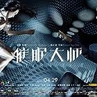 Cui mian da shi (2014)