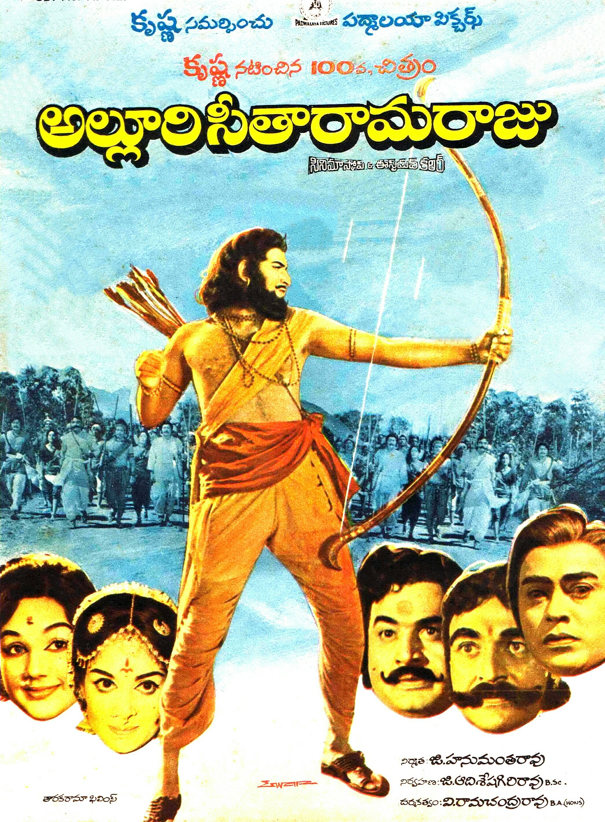 Alluri Seetharama Raju (1974) - Photo Gallery - IMDb