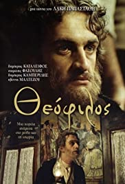 Theofilos (2005) film en francais gratuit