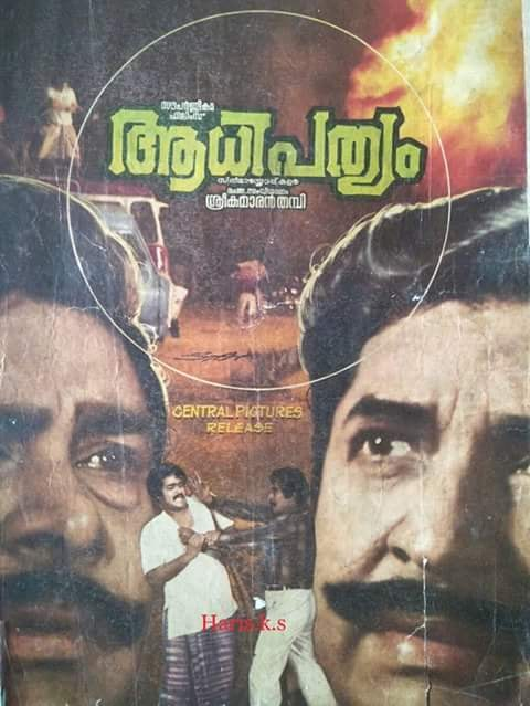 Adhipathyam ((1983))
