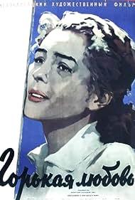 Horká láska (1958)