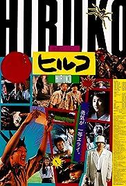 Yôkai hantâ: Hiruko(1991) Poster - Movie Forum, Cast, Reviews