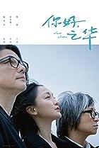 Ni hao, Zhihua Poster