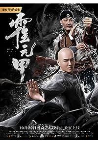 Huo Yuanjia (2019)