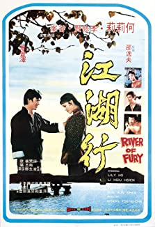 Jiang hu xing (1973)