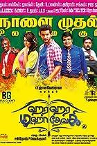 Tamil Adult Comedy Movies - IMDb
