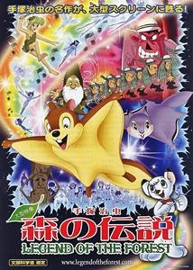 Mori no densetsu Osamu Tezuka