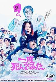Ichido shinde mita (2020)