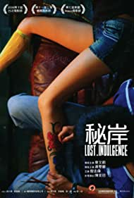 Mi guo (2008)