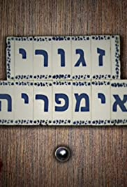 Hinuch Me-Hadash Poster
