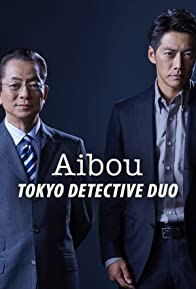 Primary photo for AIBOU: Tokyo Detective Duo