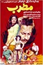 Motreb (1972) Poster