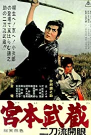 Miyamoto Musashi III: Birth of the Nito-ryu Style Poster