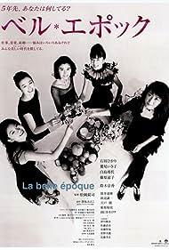Beru epokku (1998)