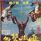 Ci xiong shuang sha (1978)