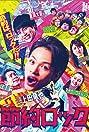 Setsuyaku Rokku (2019) Poster