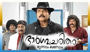 Comedy Bhargavacharitham Moonnam Khandam Movie