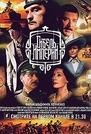 Gibel imperii Poster