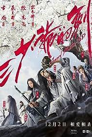 San shao ye de jian (2016)