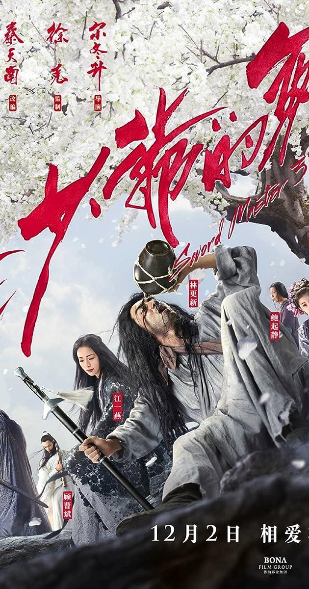 Subtitle of Sword Master