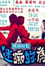 Wo wei ni chi mi (1971) Poster