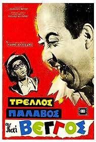 Takis Miliadis and Thanasis Vengos in Trellos, palavos kai Vengos (1967)