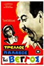 It's a Mad, Mad Vengos (1967) Poster