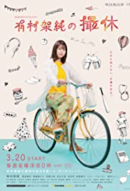 A Day-Off of Kasumi Arimura