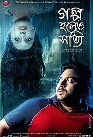 Golpo Holeo Shotti Poster
