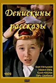 Deniskiny rasskazy Poster