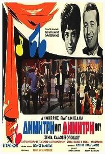 Downloads movie pda Dimitri mou... Dimitri mou Greece [movie]