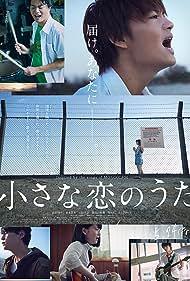 Chiisana koi no uta (2019)