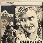 Svinarka i pastukh (1941)