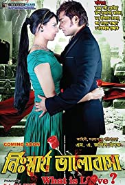 Nisshartho Bhalobasha: What is Love! (2013) Poster - Movie Forum, Cast, Reviews