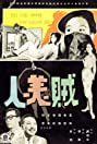 Zei mei ren (1961) Poster