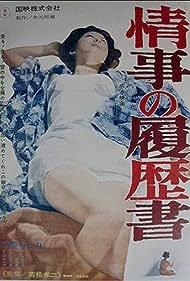Jôji no rirekisho (1965)