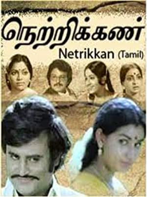 S.P. Muthuraman Netri Kann Movie