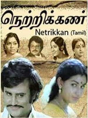 Visu Netri Kann Movie