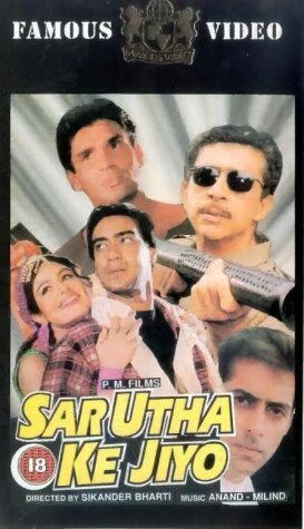 Raza Murad Sar Utha Ke Jiyo Movie